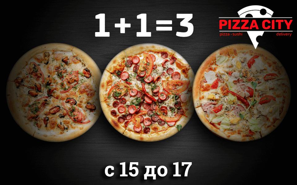 akcii-pizzacity-pizza